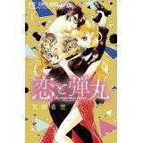 恋と弾丸(1) (フラワーコミックス チーズ!)