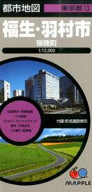福生・羽村市4版 瑞穂町 (都市地図)