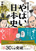 日本の歴史を学び直す!大人向けの本を教えて下さい。