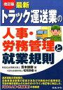 [改訂版]最新/トラック運送業の人事・労務管理と就業規則 [ 吉本俊樹 松尾 昌樹 ]