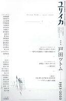 ユリイカ臨時増刊号(1 2021(第52巻第16号)