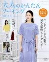 大人のかんたんソーイング(2017夏) ハンドメイドの服で夏を満喫しませんか! (レディブティックシリーズ)