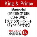 【先着特典】Memorial (初回限定盤B CD+DVD) (ステッカーシート(Type-B)付き) [ King & Prince ]