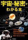 宇宙の秘密がわかる本 太陽系の姿から最新の宇宙論まで、宇宙のさまざまな謎 [ 宇宙科学研究倶楽部 ]