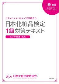 日本化粧品検定1級対策テキストコスメの教科書第2版 コスメコンシェルジュを目指そう [ 小西さやか ]
