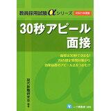 30秒アピール面接(2021年度版) (教員採用試験αシリーズ)