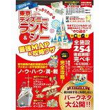 すっきりわかる東京ディズニーランド&シー最強MAP&攻略ワザ(2019年版) (扶桑社MOOK)