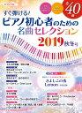 ヤマハムックシリーズ203 すぐ弾ける!ピアノ初心者のための名曲セレクション2019秋冬号