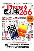 iPhone 6便利帳266