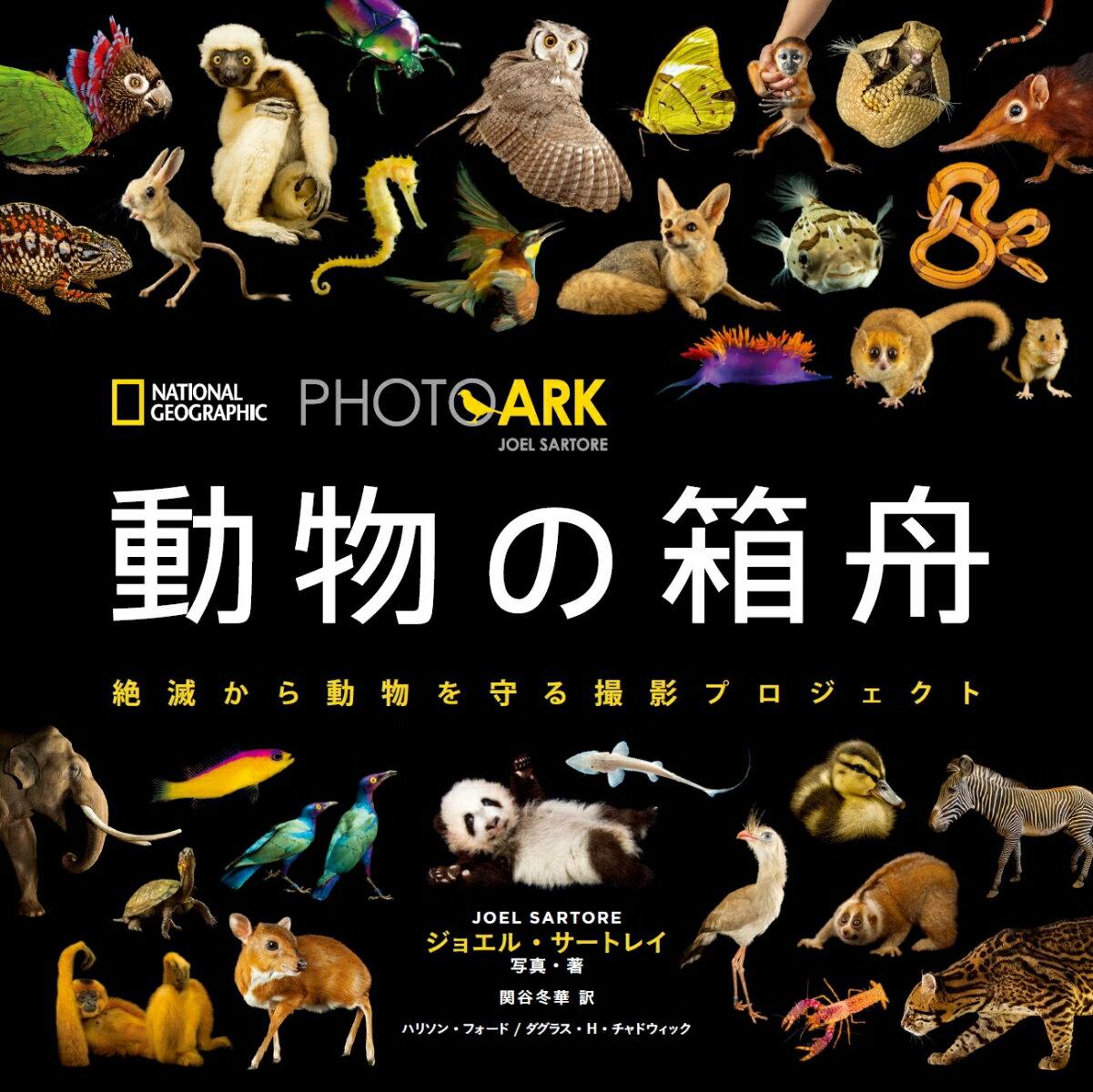 動物の箱舟 PHOTO ARK 絶滅から動物を守る撮影プロジェ [ ジョエル・サートレイ ]