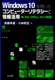 Windows 10を用いたコンピューターリテラシーと情報活用 MS-Office 2013対応 [ 斉藤幸喜 ]