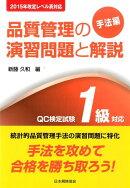 品質管理の演習問題と解説(手法編 QC検定試験1級対応)
