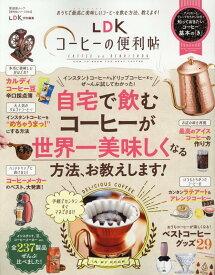 LDKコーヒーの便利帖 (晋遊舎ムック 便利帖シリーズ/LDK特別編集 054)
