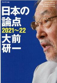 日本の論点2021〜22 [ 大前研一 ]