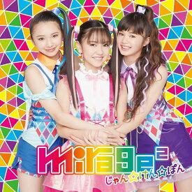 じゃん☆けん☆ぽん [ mirage2 ]