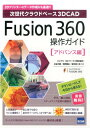 Fusion 360操作ガイド(アドバンス編) 次世代クラウドベース3DCAD [ 三谷大暁 ]