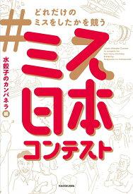 #どれだけのミスをしたかを競うミス日本コンテスト [ 水餃子のカンパネラ ]
