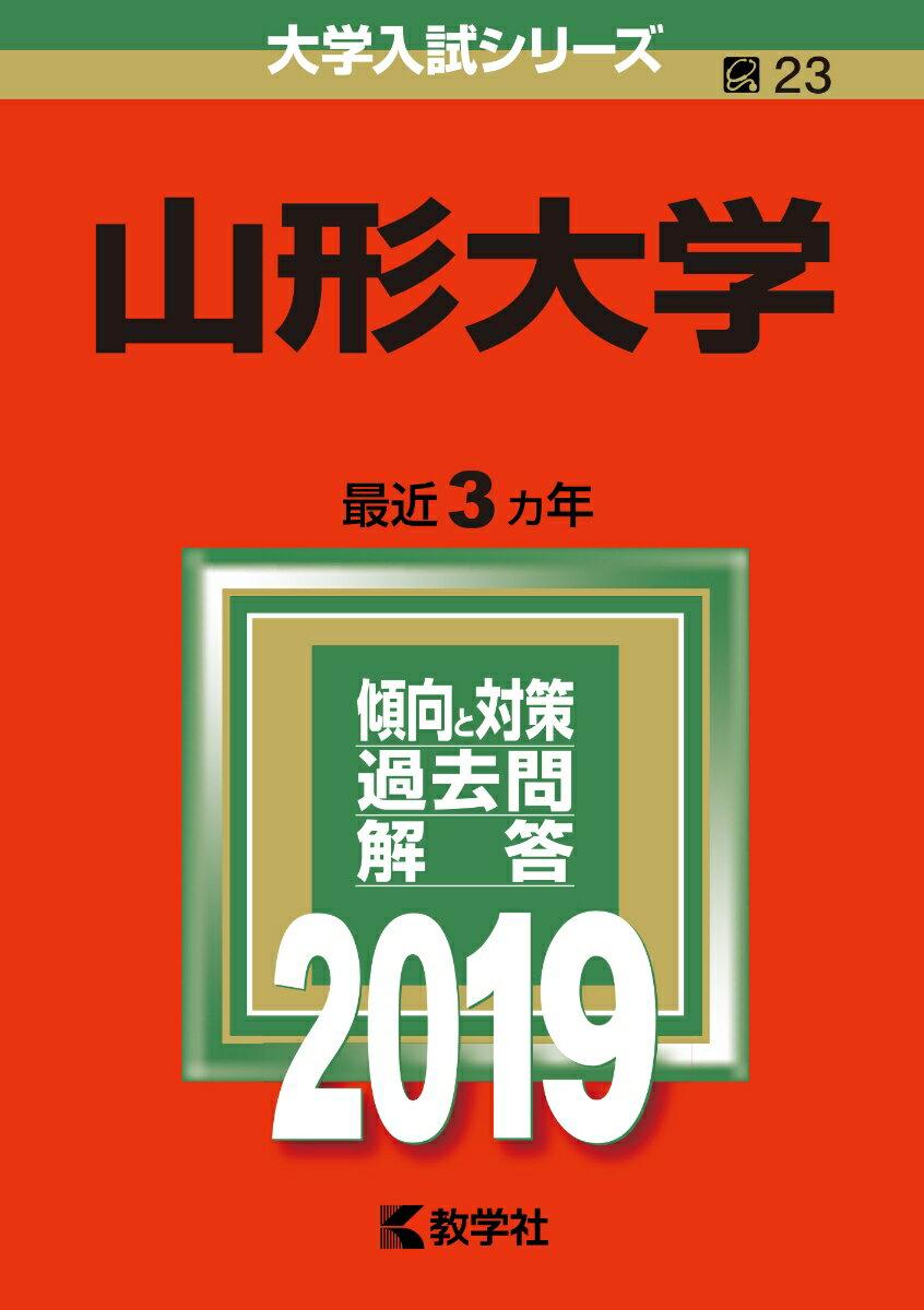 山形大学(2019) (大学入試シリーズ)