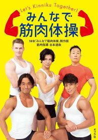 みんなで筋肉体操 (一般書 259) [ NHK「みんなで筋肉体操」制作班 ]