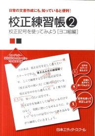 校正練習帳(2) 校正記号を使ってみよう ヨコ組編 [ 日本エディタースクール ]
