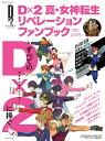 Dx2 真・女神転生リベレーションファンブック 1周年記念号 (Gzブレインムック)