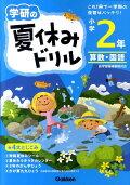 学研の夏休みドリル(小学2年生)新版