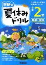 学研の夏休みドリル(小学2年生)新版 算数・国語 [ 学研教育出版 ]