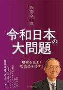 丹羽宇一郎 令和日本の大問題