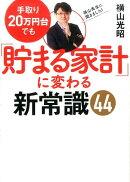 手取り20万円台でも「貯まる家計」に変わる新常識44