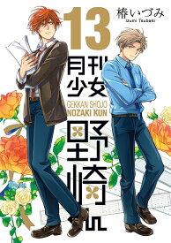 月刊少女野崎くん(13) (ガンガンコミックスONLINE) [ 椿いづみ ]