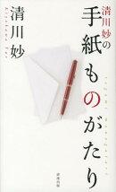 清川妙の手紙ものがたり