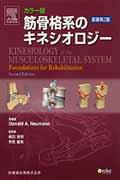 筋骨格系のキネシオロジー原著第2版