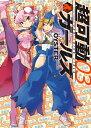 超可動ガールズ(3) (アクションコミックス (月刊アクション)) [ ?YSTER ]