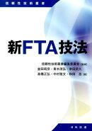 新FTA技法