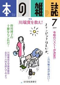 本の雑誌433号2019年7月号 [ 本の雑誌編集部 ]