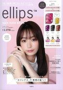【予約】ellips HAIR CARE BOOK