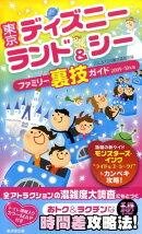 東京ディズニーランド&シーファミリー裏技ガイド(2009?10年版)