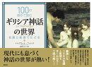 100の傑作で読むギリシア神話の世界