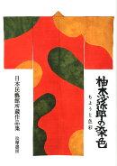 柚木沙弥郎の染色