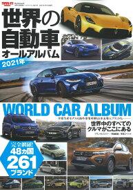 世界の自動車オールアルバム(2021年) (サンエイムック)