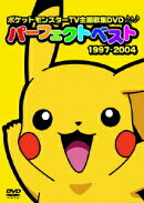 ポケットモンスターTV主題歌集 パーフェクトベスト1997-2004