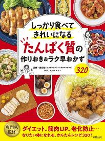 しっかり食べてきれいになる たんぱく質の作りおき&ラク早おかず320 [ 藤田 聡 ]