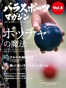 パラスポーツマガジン(Vol.5) 障がい者スポーツ&ライフスタイルマガジン ボッチャの魔法 (ブルーガイド・グラフィック)