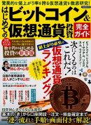 はじめてのビットコイン&仮想通貨投資完全ガイド