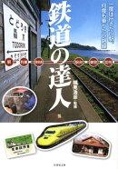 鉄道の達人