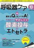 呼吸器ケア(Vol.16 no.10(20) 特集:素朴なQにカンペキA!長尾先生のやさしイイ酸素投与のエ