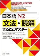 日本語N2文法・読解まるごとマスター
