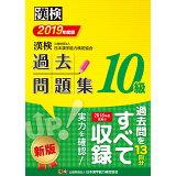 漢検10級過去問題集(2019年度版)
