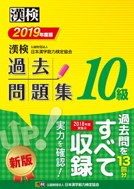 漢検 10級 過去問題集 2019年度版 [ 公益財団法人 日本漢字能力検定協会 ]