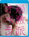 過激派オペラ【Blu-ray】 [ 早織 ]